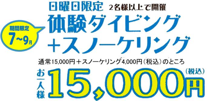 超お得!!体験ダイビングとスノーケリングの両方楽しむセット!15,000円